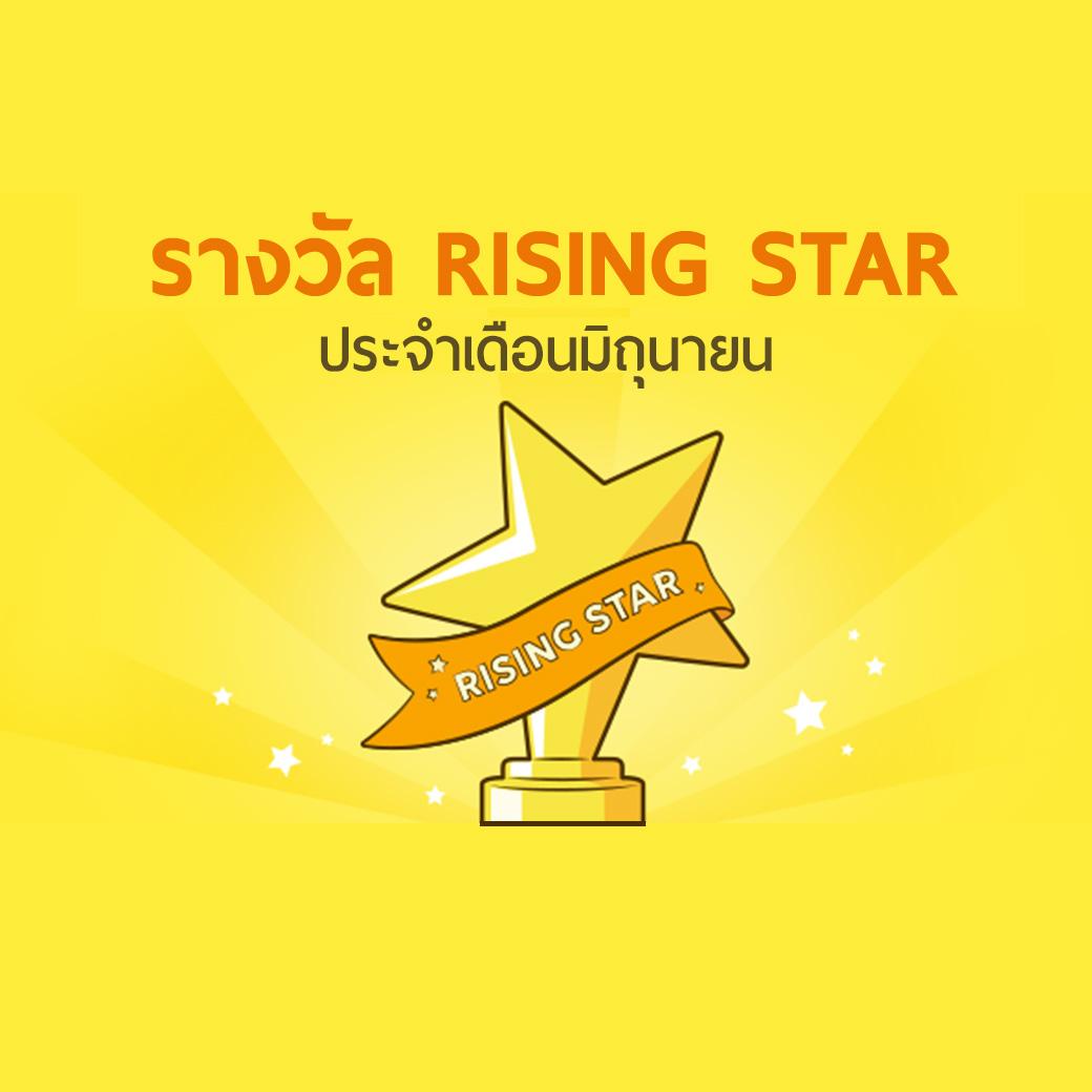 รางวัล Rising Star เดือนมิถุนายน 2019