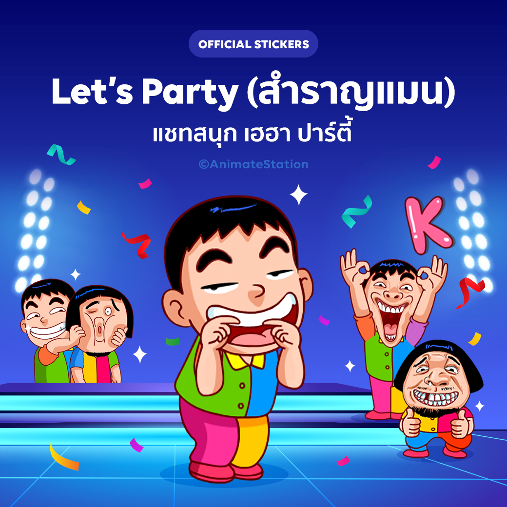 Let's Party (สำราญแมน)